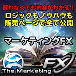 マーケティングFX ノウハウもロジックも販売ページで公開